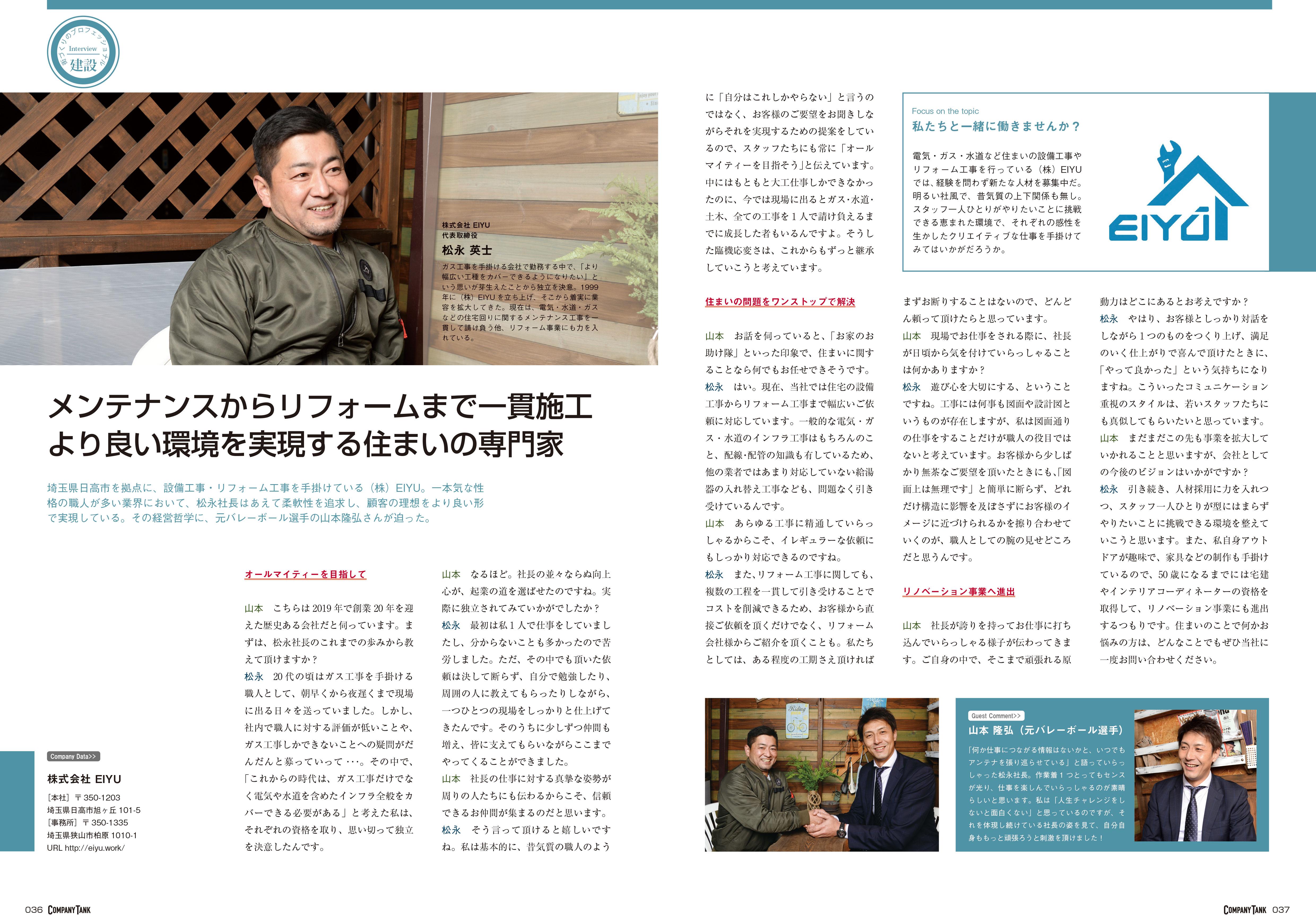 インタビューが雑誌に掲載されました!